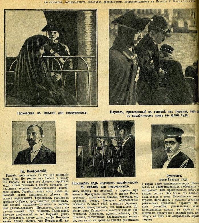 Tarnovskaya Court Trial