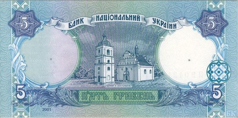 Vid Ilinskoy tserkvi v Subotove i razvalinyi doma Bogdana Hmelnitskogo