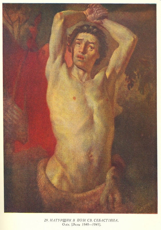 Секс в живописи натурщики