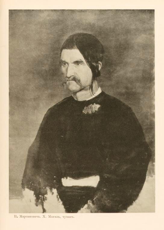 Martinovich, P.D. Mygal', Kh., chumak