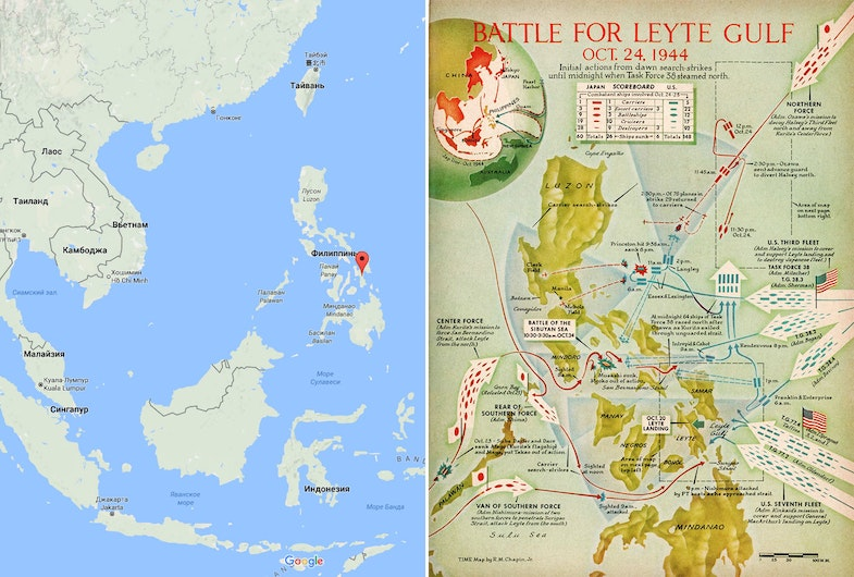 Battle For Leyte Gulf Oct. 23-26, 1945