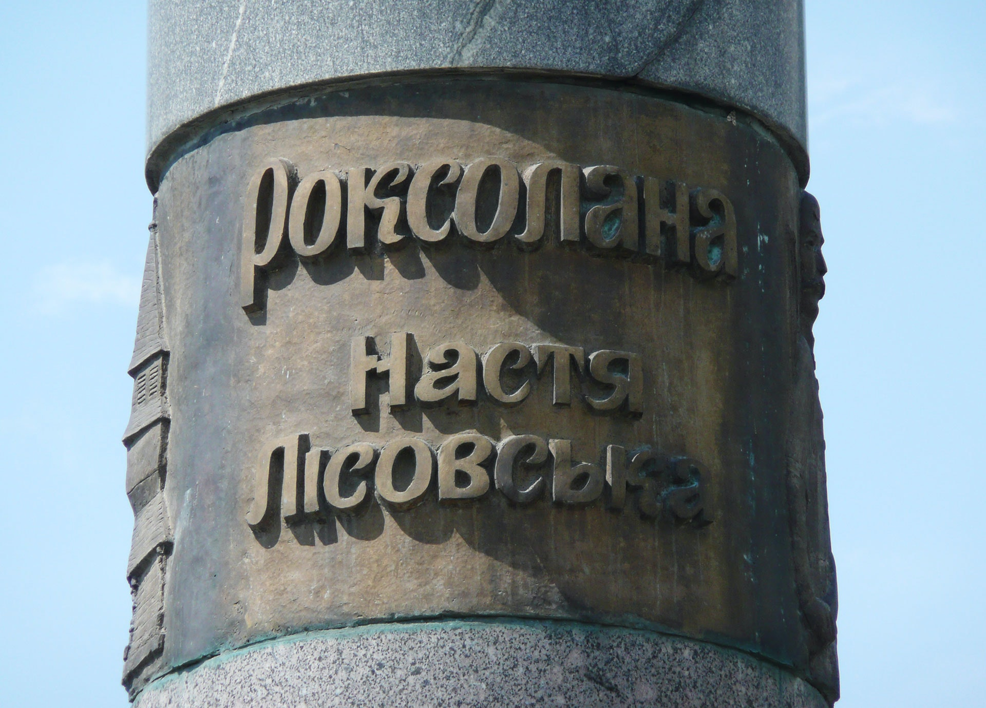 Inscription on the monument to Roxelana in Rohatyn, Ukraine