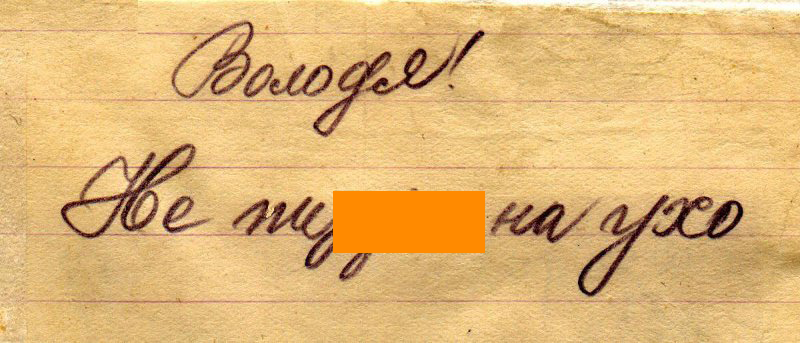 Записки Маяковскому на концерте, 1928 год, Днепропетровск